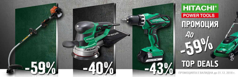 Есенна промоция HITACHI инструменти на топ цени!