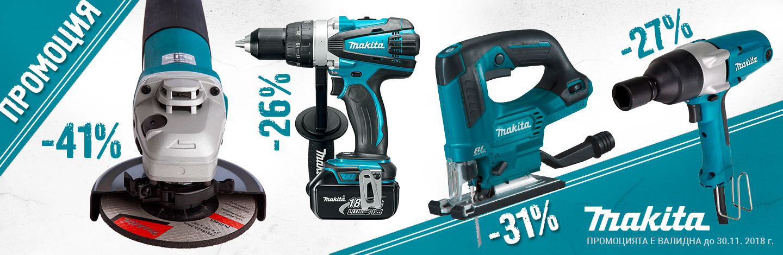 MAKITA голям избор от машини и инструменти с промо цени до 30-ти Ноември!
