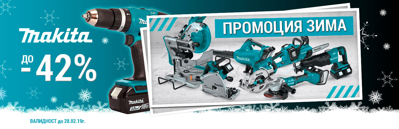 MAKITA промоция зима: до -42% за инструменти и машини на марката в магазини Баш Майстора