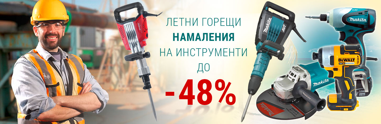 Летни горещи намаления на инструменти и машини до -48% в магазини Баш Майстора