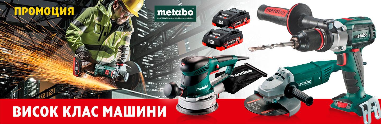 METABO - 15 ТОП оферти за висок клас инструменти и машини в Магазини Баш Майстора