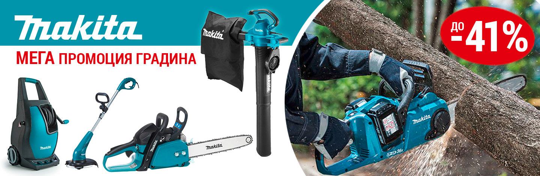 MAKITA промоция до -41% и голям избор от машини и инструменти за градина!