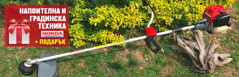 Вземи напоителна и градинска техника HONDA + подарък!