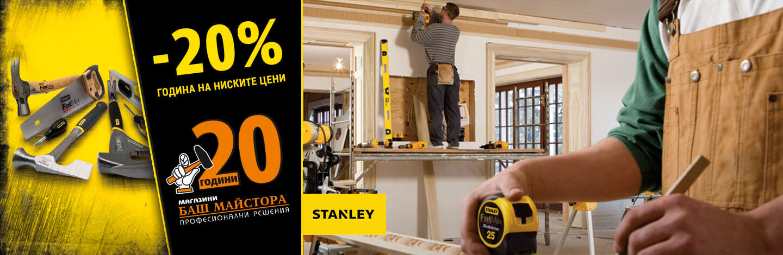 -20% за инструменти STANLEY - Година на ниските цени в магазини Баш Майстора