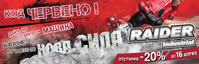 RAIDER industrial - Вземете нова, надеждна машина с -20%!
