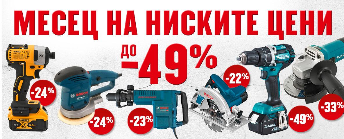 Месец на ниските цени до -49%