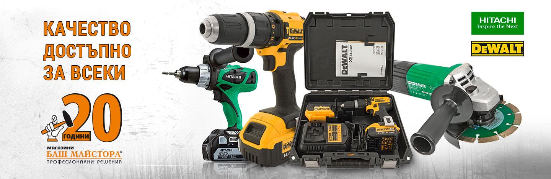 Нови, по-ниски цени на инструменти и машини с реномираните марки DeWALT и HITACHI