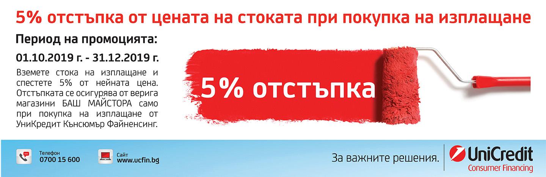 Допълнително 5% отстъпка при поръчка на изплащане с UniCredit