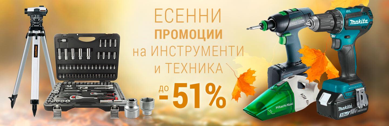 Есенни промоции на инструменти до -51% в bashmaistora.bg