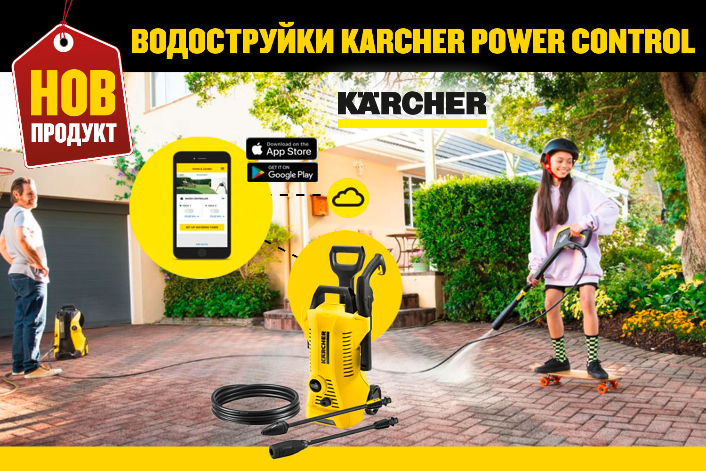 НОВО: Водоструйки KARCHER Power Control