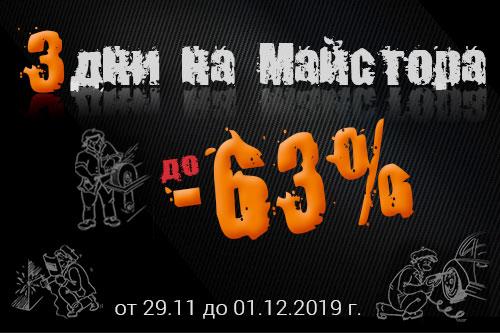 ДНИ НА МАЙСТОРА в магазини Баш Майстора от 29.11