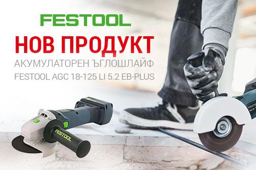 НОВО: Festool AGC 18-125 Li 5.2 EB-Plus акумулаторен ъглошлайф 18V
