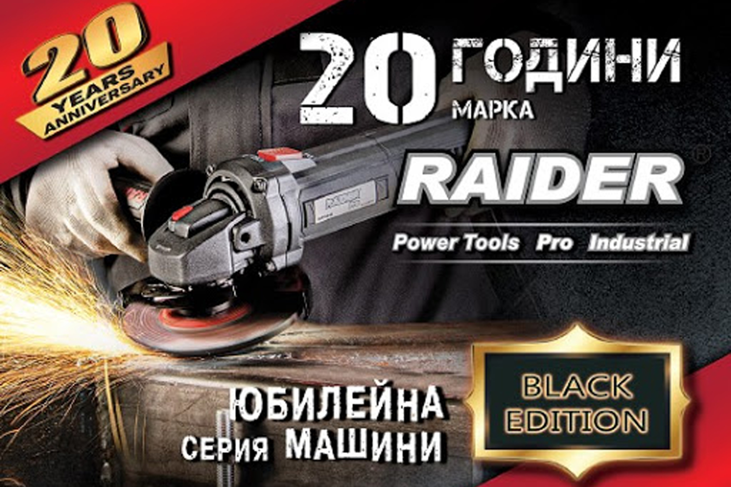 НОВА юбилейна серия електроинструменти RAIDER Pro Black Edition