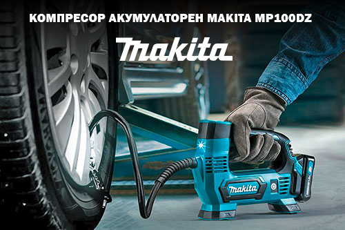 Нова продуктова гама машини и инструменти от MAKITA 2019 | трета част |