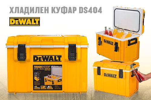 DeWALT DS404 - хладилен куфар с невероятни характеристики!