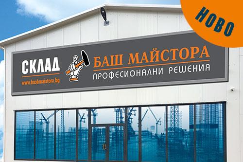 ОЧАКВАЙТЕ: Склад за строително оборудване и консумативи - Баш Майстора