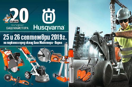 2 дни демонстрация и тест на HUSQVARNA - строителни машини при Баш Майстора