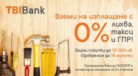 0% на изплащане с TBI в магазини Баш Майстора
