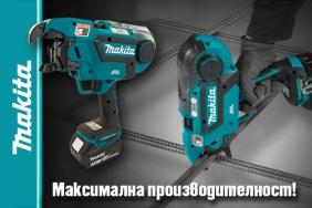НОВО: Акумулаторна машина за връзване на арматура от MAKITA модел DTR180 ZK