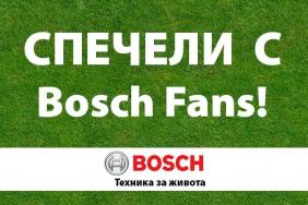 Спечели с Bosch Fans!