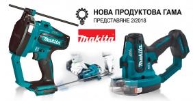 Нова продуктова гама машини и инструменти от MAKITA 2018 | четвърта част |