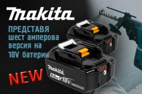 Makita ни представя шест амперовата си версия на осемнадесет волтовите си батерии.