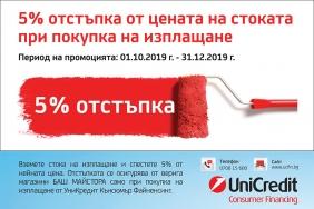 Допълнително 5% отстъпка при поръчка на изплащане с UniCredit за 9, 12, 18, 24 и 36 месеца!