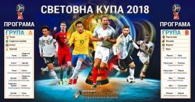 Световно първенство по футбол 2018