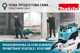 Прахосмукачка MAKITA VC4210LX