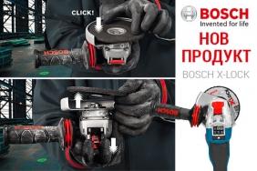 BOSCH X-Lock - НОВОТО ПОКОЛЕНИЕ захващане с един клик!