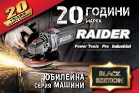 НОВА юбилейна серия електроинструменти RAIDER Pro Black Edition