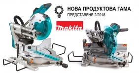 Нова продуктова гама машини и инструменти от MAKITA 2018 | първа част |