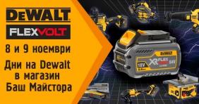 Представяне на DeWALT FLEXVOLT