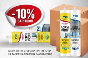 Вземи до 10% отстъпка при поръчка на фабрична опаковка за силикони!