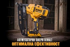 Нови модели акумулаторни такери DeWALT в магазини Баш Майстора