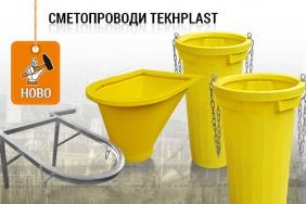 НОВО: Сметопроводи TEKHPLAST в магазини Баш Майстора