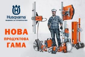 Нова продуктова гама машини и инструменти от HUSQVARNA 2019