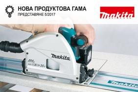 Нови машини MAKITA - Декември 2017
