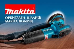 Новият орбитален  шлайф на Makita BO6050J