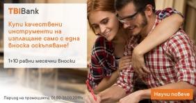 Поръчайте на изплащане с TBI в магазини Баш Майстора