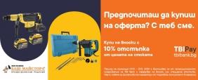 Вземете 10% допълнителна отстъпка при поръчка на изплащане за 12 месеца с TBI!