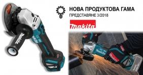 Нова продуктова гама машини и инструменти от MAKITA 2018 | пета част |