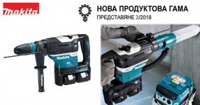 Нова продуктова гама машини и инструменти от MAKITA 2018 | шеста част |