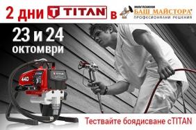 2 дни представяне и тест на TITAN - машини за безвъздушно боядисване