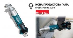 Нова продуктова гама машини и инструменти от MAKITA 2018 | трета част |