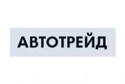 Автотрейд ООД