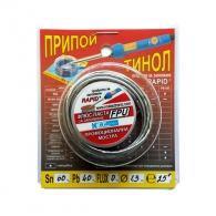 Тинол + паста флюс RAPID ф1.3мм/25гр, SN 60%, PB 40%