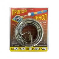 Тинол RAPID ф1.5мм/100гр, SN 60%, PB 40%, FLUX 3%
