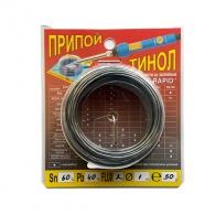 Тинол RAPID ф1.0мм/50гр, SN 60%, PB 40%, FLUX 2%