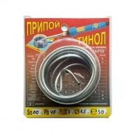 Тинол RAPID ф1.5мм/50гр, SN 60%, PB 40%, FLUX 3%